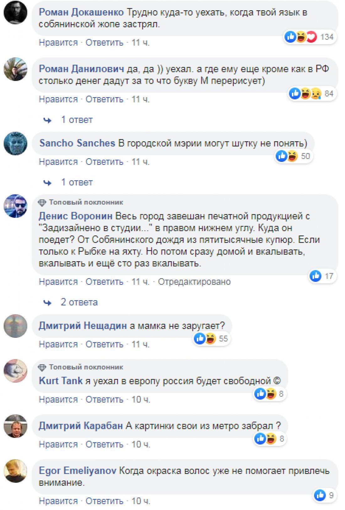 Пользователи комментируют решение Лебедева