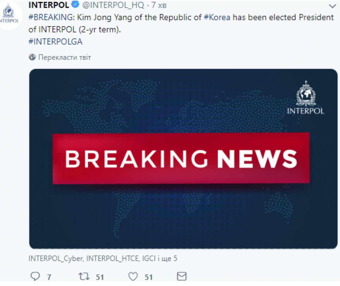 Ранее полагали, что международную уголовную полицию возглавит россиянин