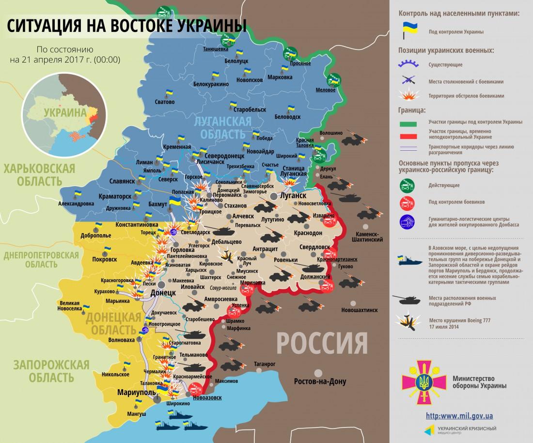Карта АТО 21 апреля