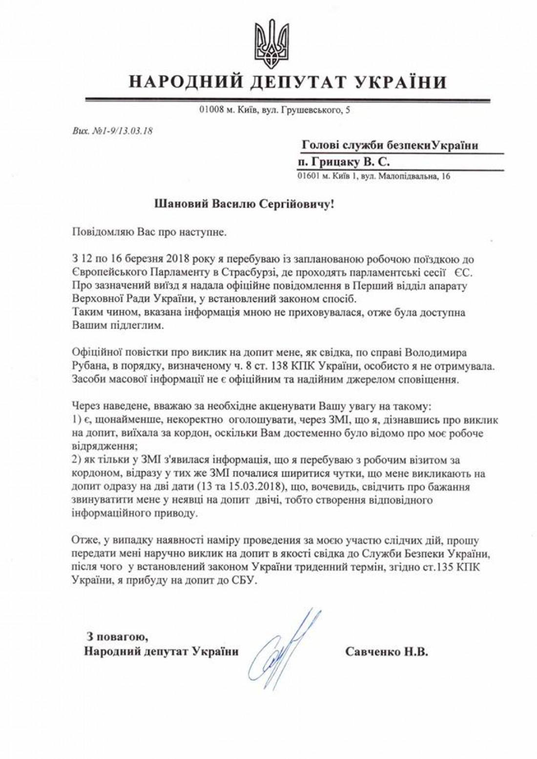 Савченко ответила главе СБУ