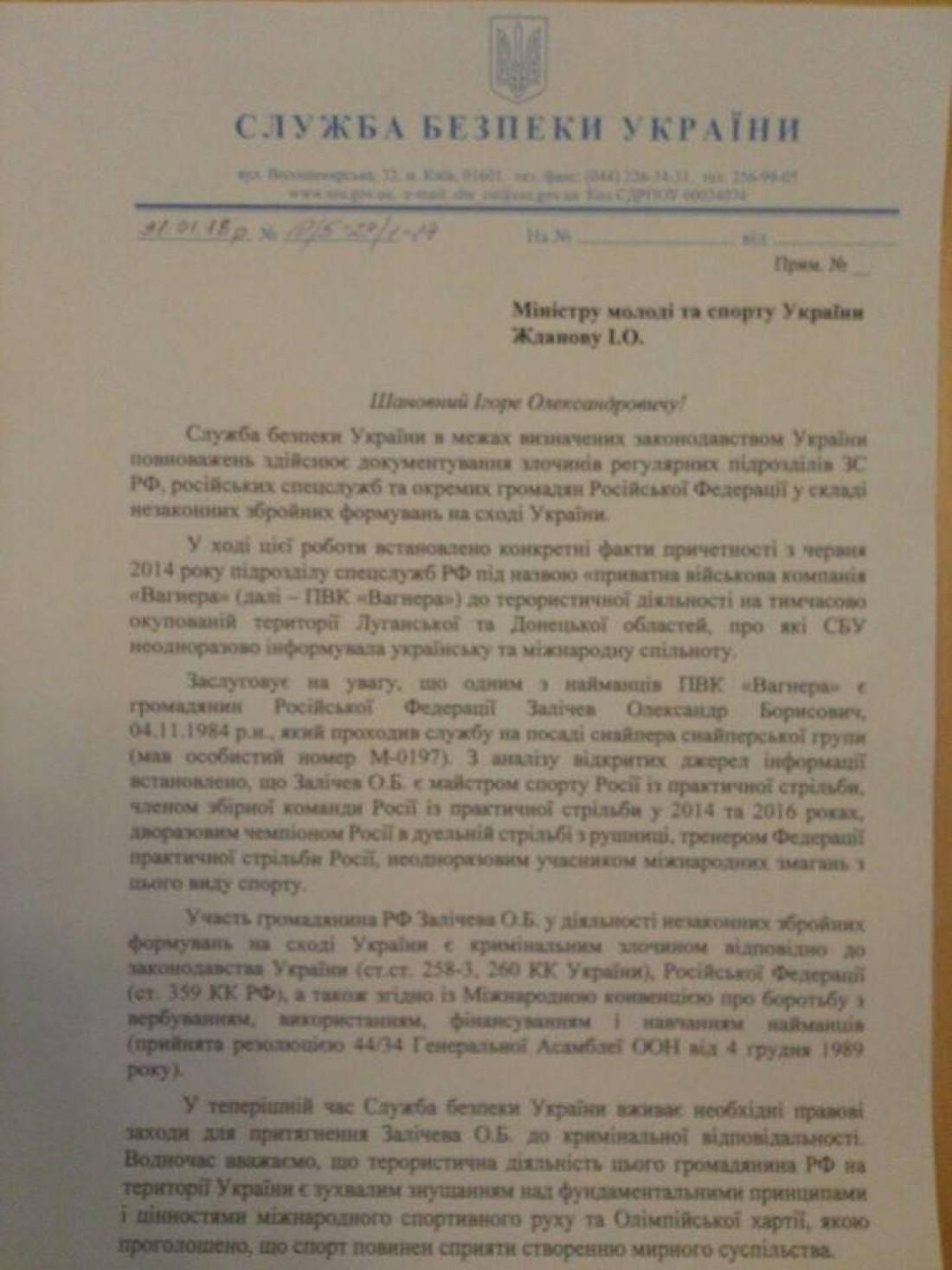 Обращение СБУ к Жданову по поводу Заличева