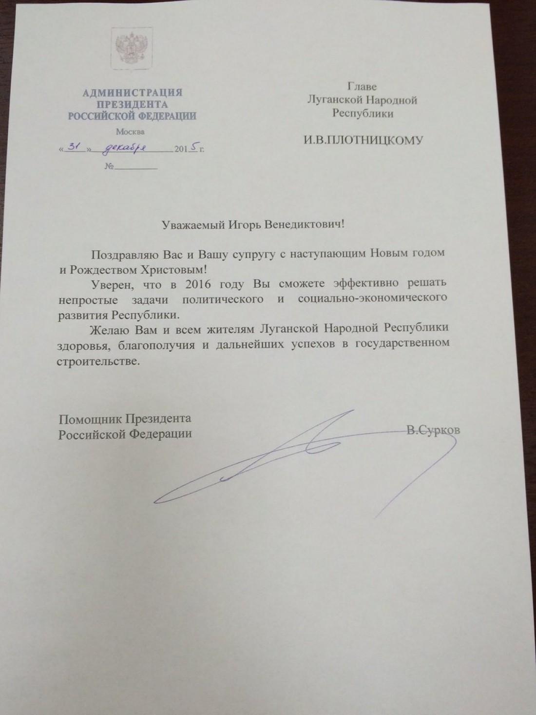 Журналист обнародовал официальное поздравление Плотницкого с Новым годом, отправленное Сурковым