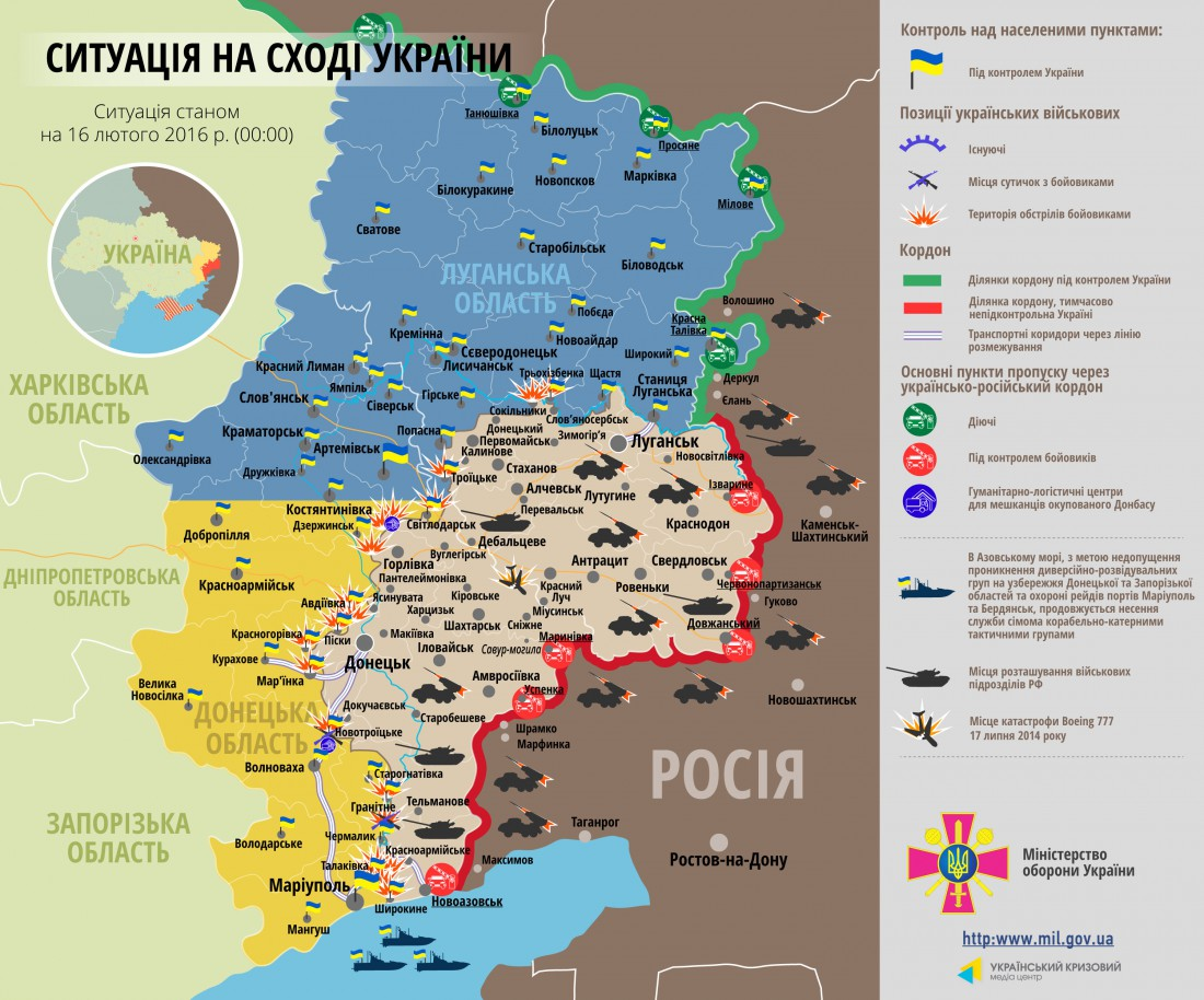Карта АТО на 16 февраля