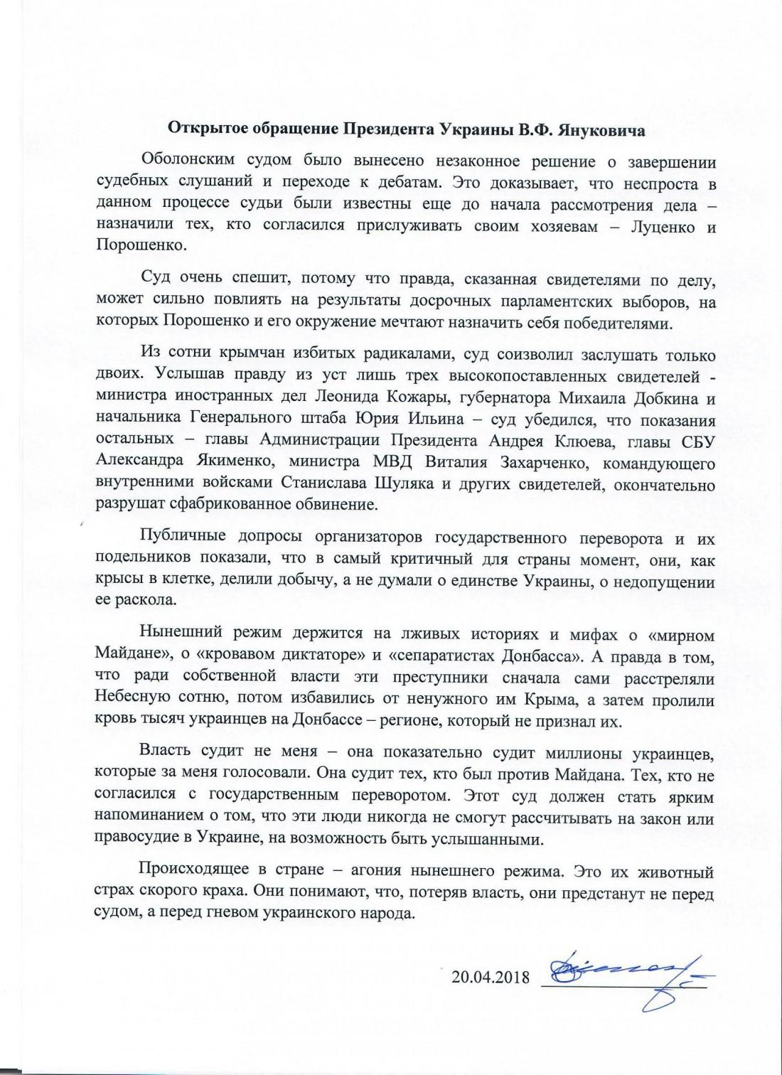 Письмо Януковича