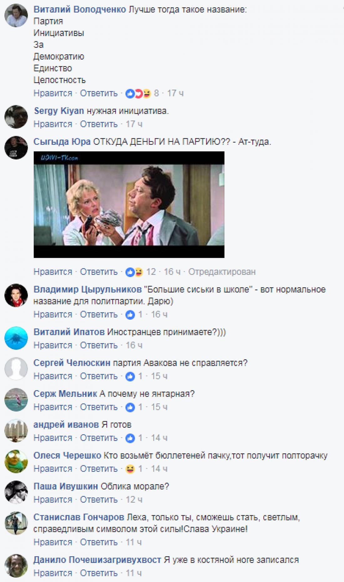 Комментарии к публикации Дурнева о новой партии