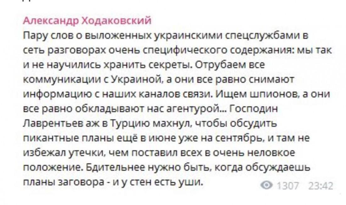 СБУ приводит скриншот публикации в соцсети