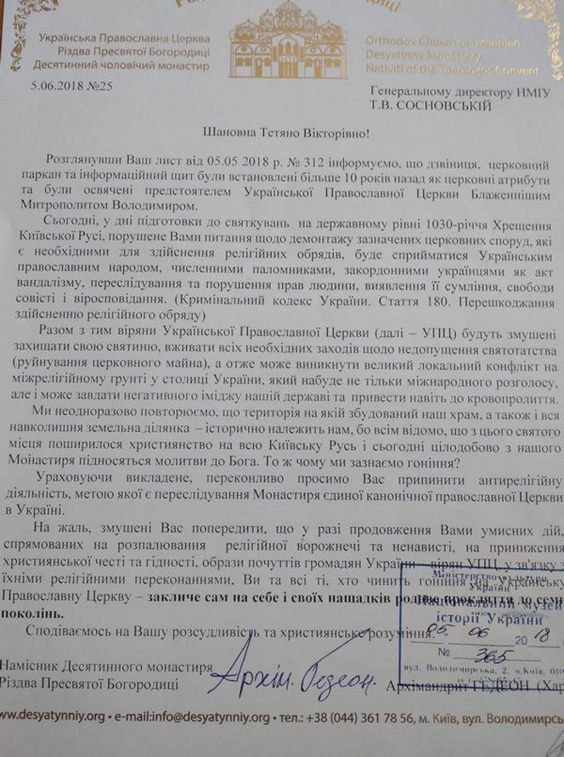Письмо, подписанное Гедеоном (Хароном), Татьяна Сосновская опубликовала у себя на Facebook