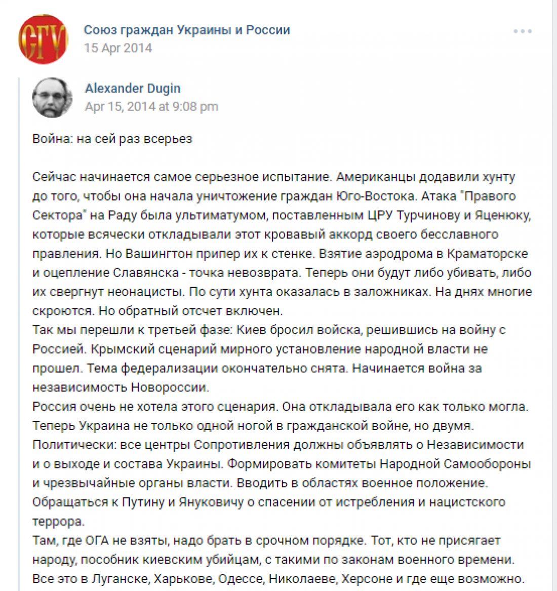 Киевлянина осудили зарепост всоцсети «ВКонтакте»