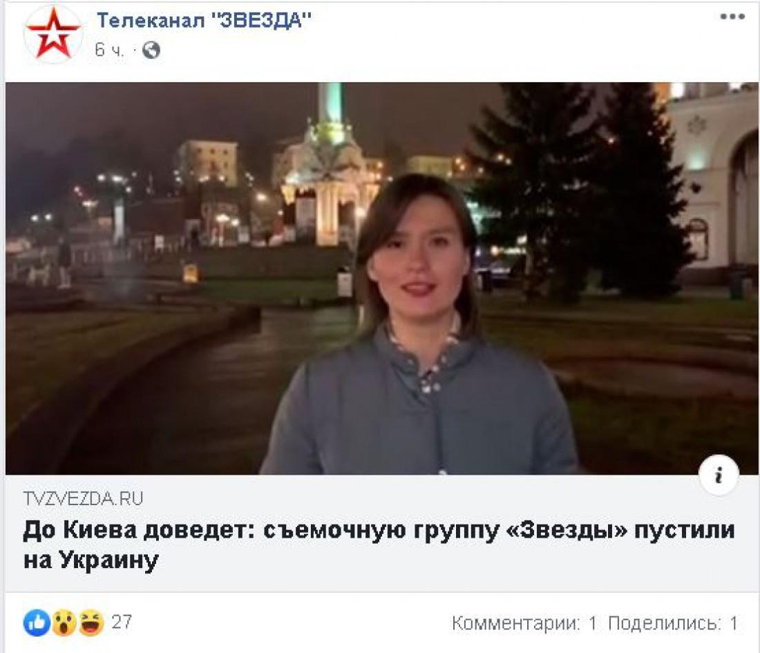 Журналист телеканала Миноброны РФ провела репортаж с Майдана