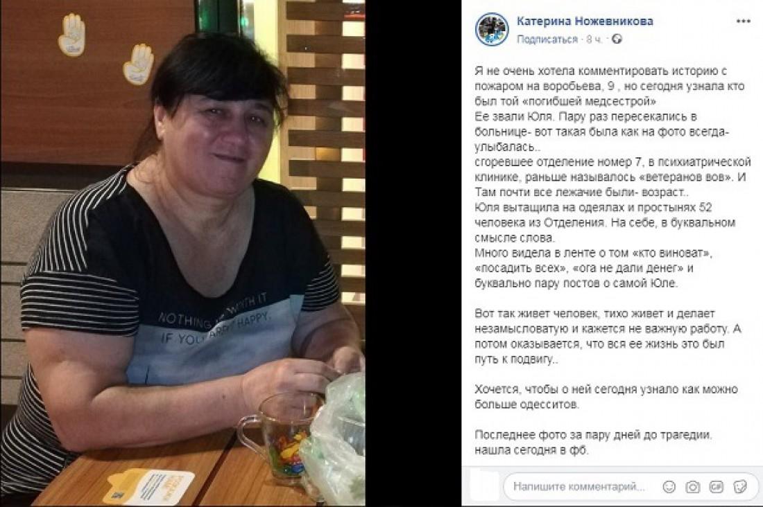 """'Мне их так жаль, кто им ещё поможет"""" - говорила Юлия Никитина"""
