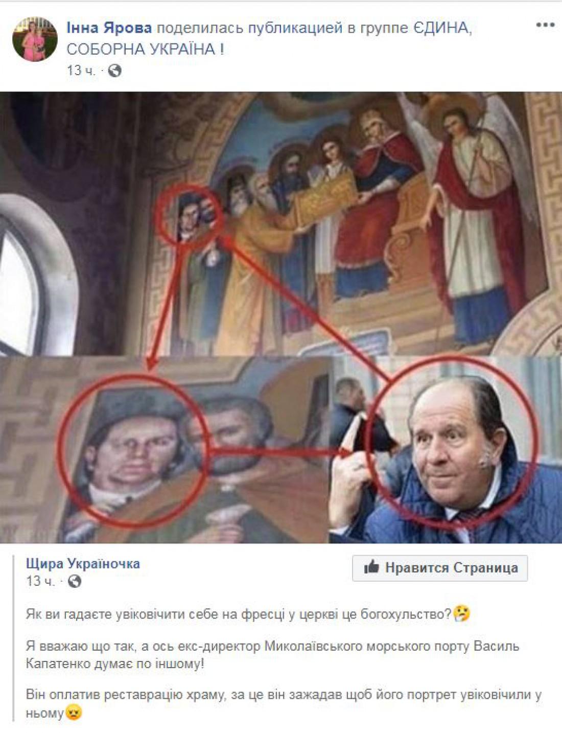 Спонсор церкви - Василий Капатенко