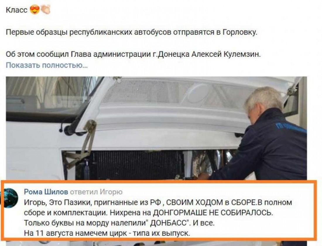 Откуда на самом деле берутся автобусы Донбасс
