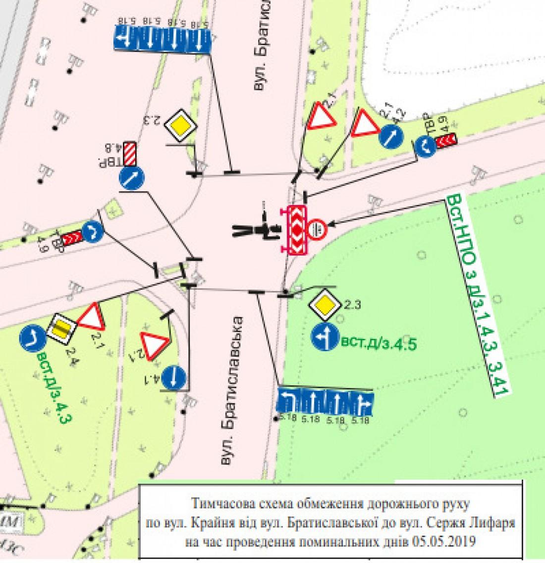 Также проезд и парковка на некоторых улицах будут временно запрещены