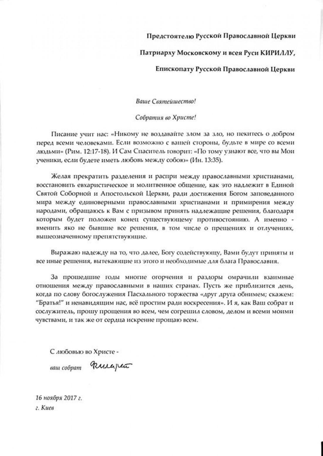 Письмо Филарету Кириллу