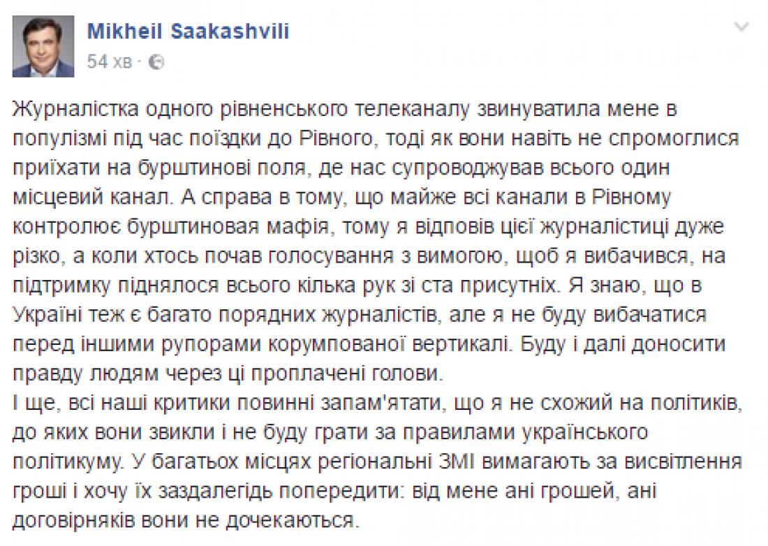 Саакашвили сорвался нажурналистке встудии уШустера