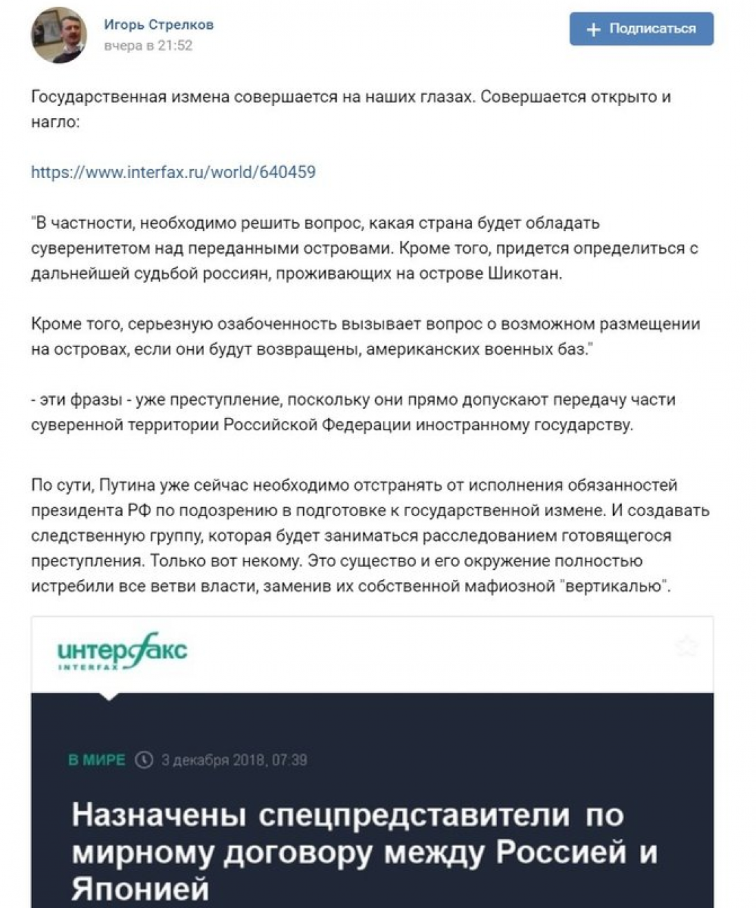 Бывший сотрудник ФСБ заговорил об отстранении Путина от исполнения обязанностей президента РФ