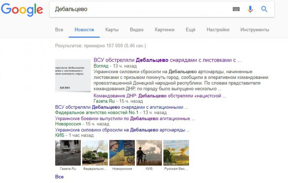 Скриншот с одинаковыми фейковыми новостями от российских СМИ