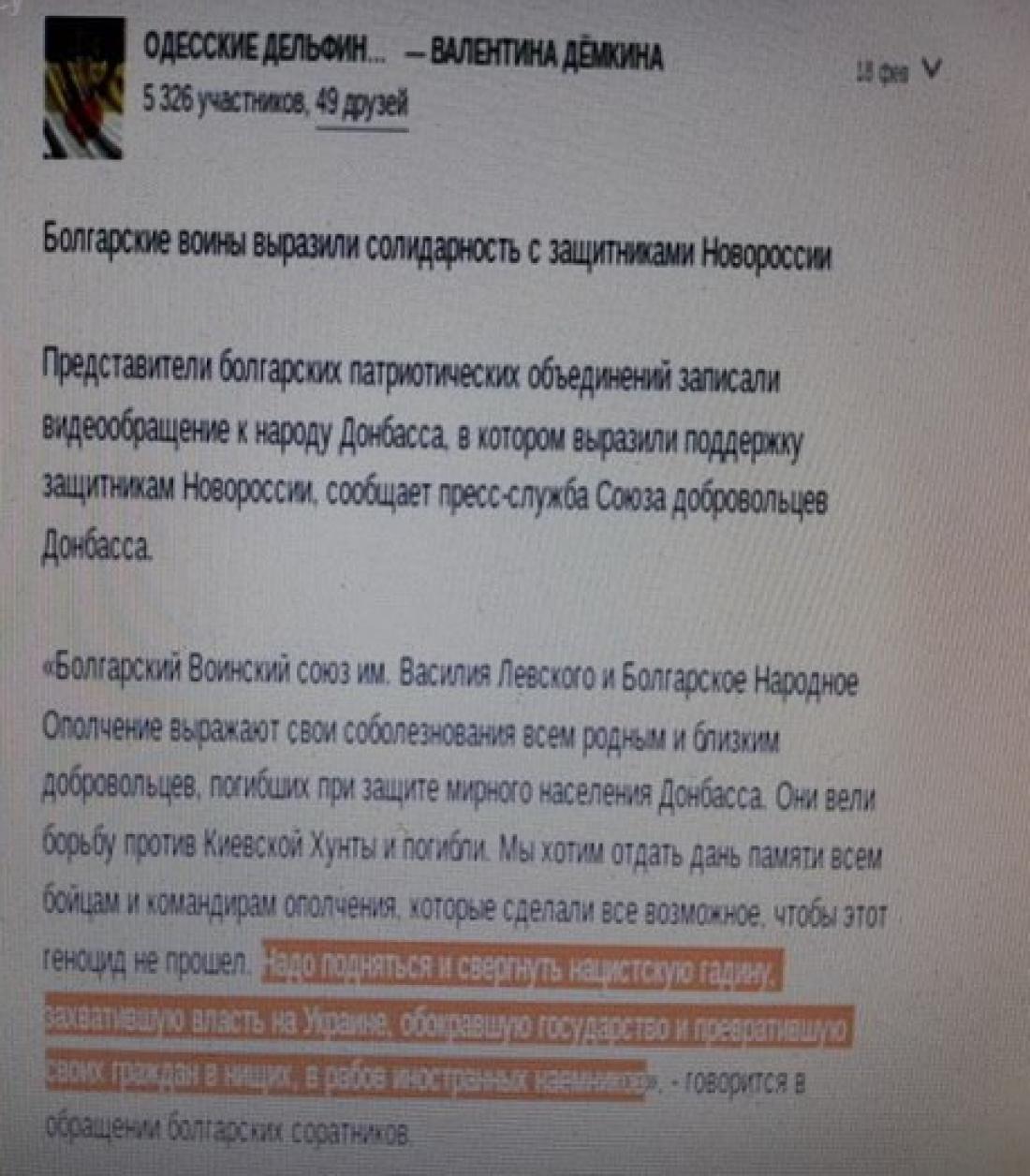 Женщина занималась популяризацией так называемых ДНР и ЛНР