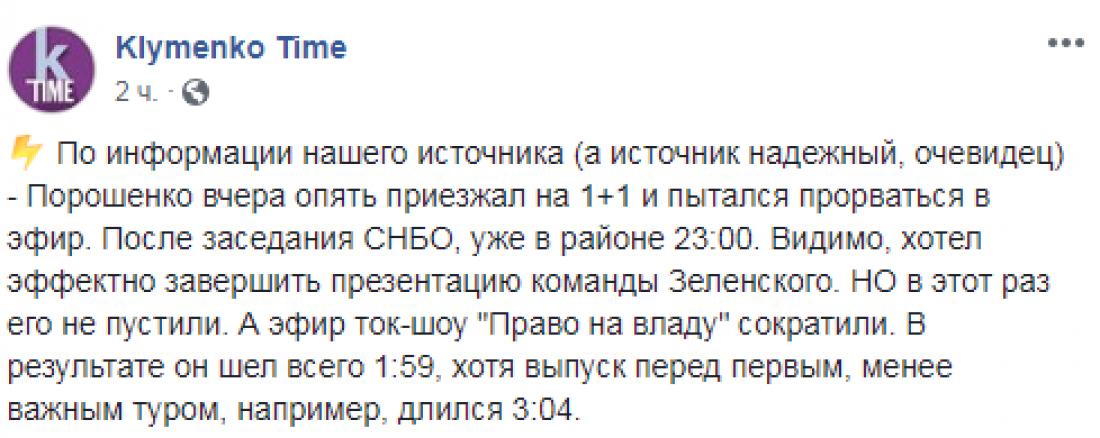 П попытке визита Порошенко также сообщили в паблике Klymenko Time