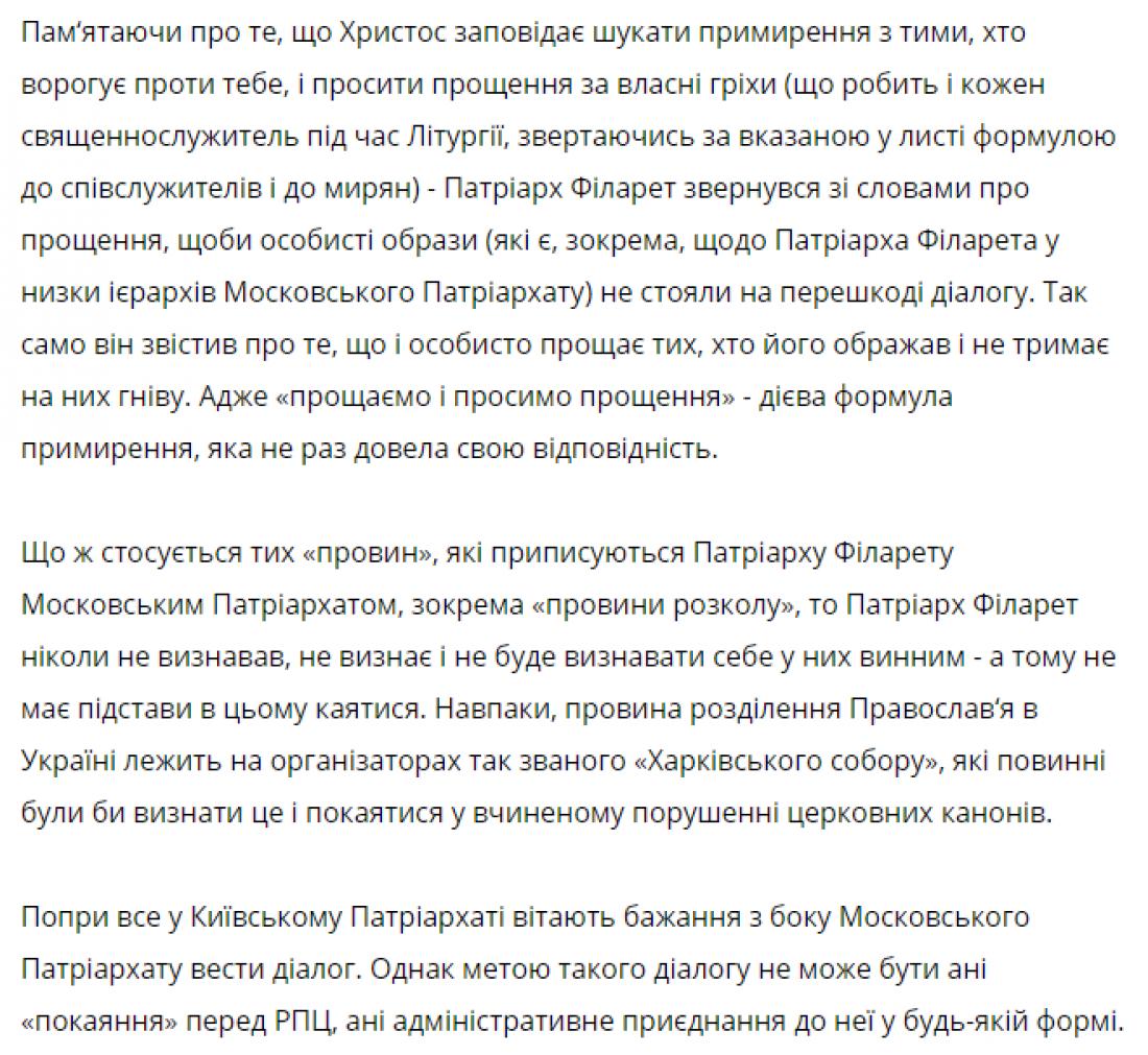 Комментарий УПЦ КП к письму Филарета