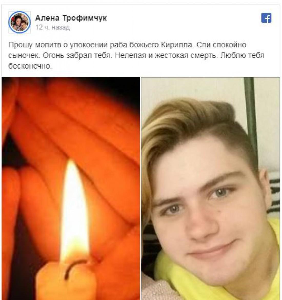 Ранее Илья, старший брат погибшего Кирилла, также умер в 16-летнем возрасте
