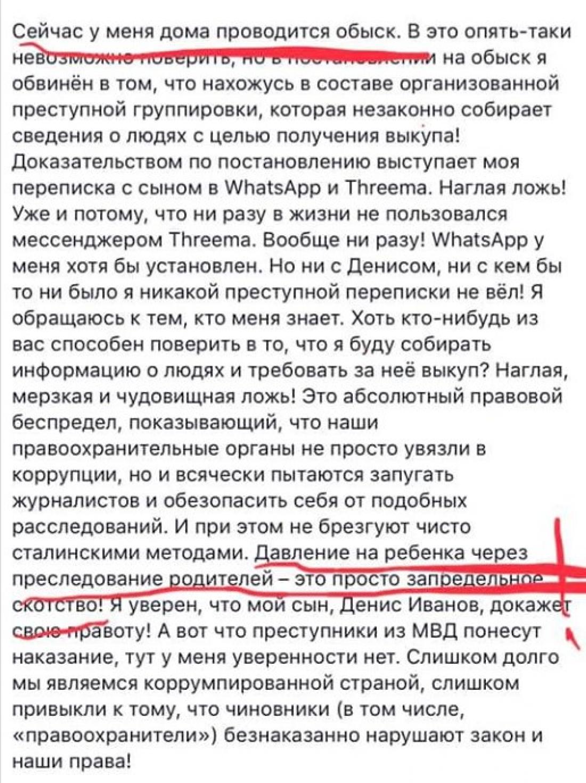 Силовики проводят обыски у авторитетного украинского журналиста, чтобы отомстить его сыну