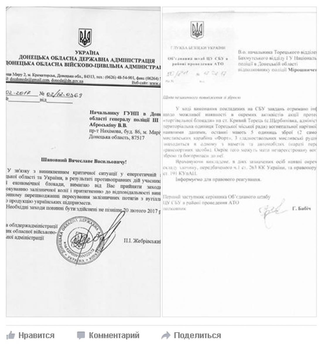 Семенченко вызвали вполицию из-за поста вфейсбуке