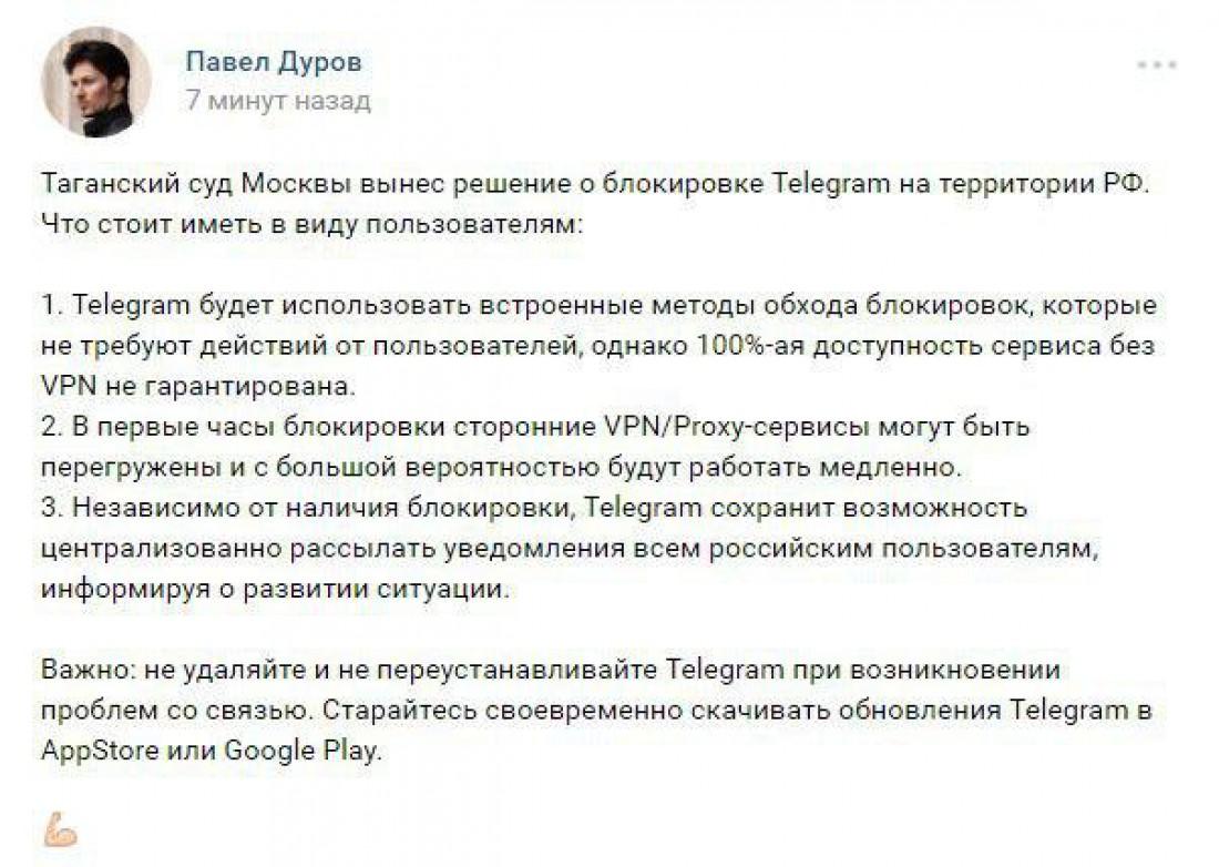 Комментарий к блокировке Telegram от Павла Дурова