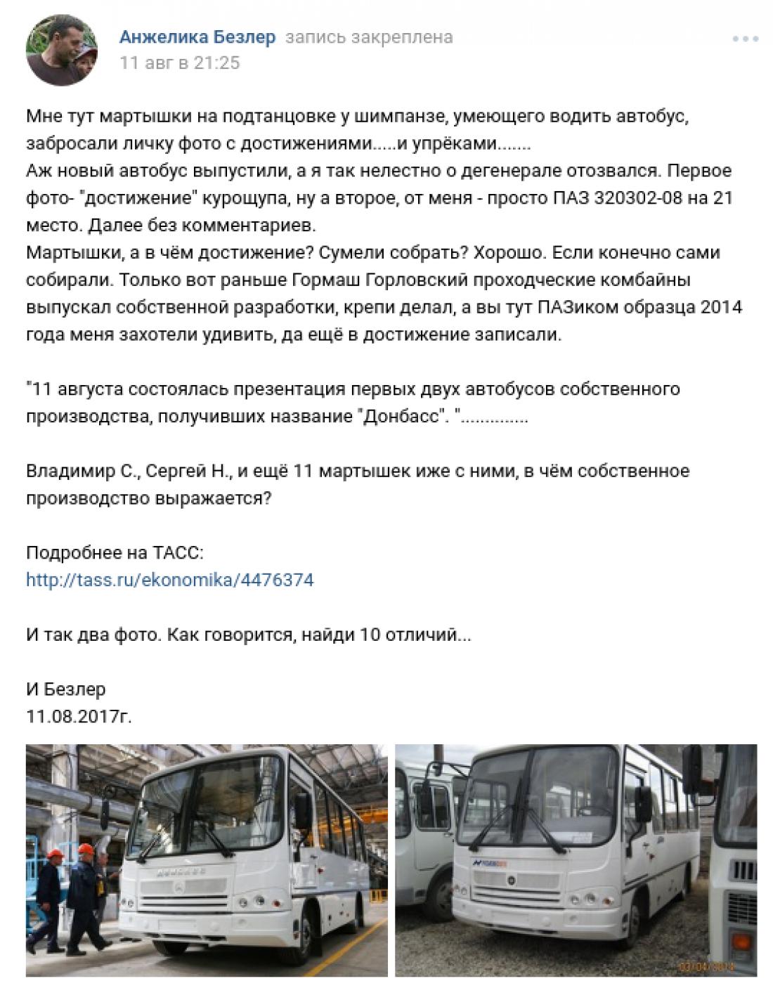 Безлер высмеял Захарченко