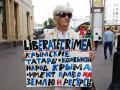 В центре Москвы прошли пикеты за деоккупацию Крыма