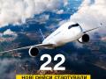 Из украинских аэропортов запустили 22 новых рейса