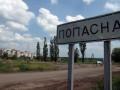 Боевики обстреляли Попасную в Луганской области