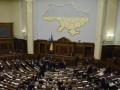 Рада направила в КС законопроект оппозиции об отмене неприкосновенности Президента,  депутатов и судей