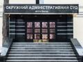В ОАСК отреагировали на инициативу о ликвидации