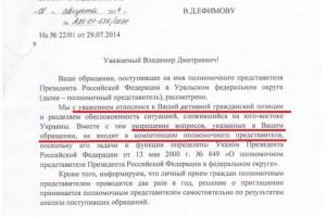 Ответ российских властей