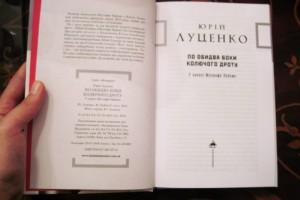 Луценко и Найем написали книгу