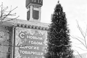 Новогодняя елка в 1984 году