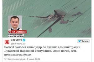 Life News выдал обстрел погранчасти за атаку на ОГА