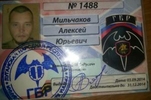 Удостоверение Мильчакова
