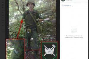 Шевроны российских войск