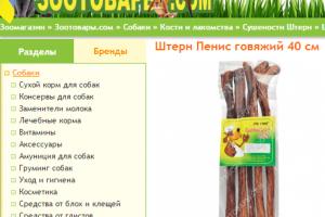 Продукт используют в качестве корма для собак