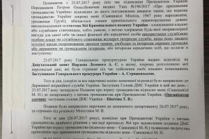 Фото заявления Саакашвили в НАБУ
