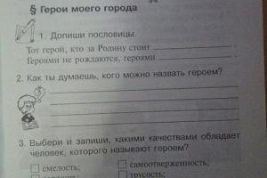 Дети должны самостоятельно дописывать предложенные цитаты в тетрадь