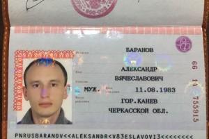 Документы Баранова