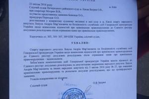 Суд обязал ГПУ открыть дело против Медведчука