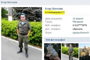ВКонтакте Почтоева