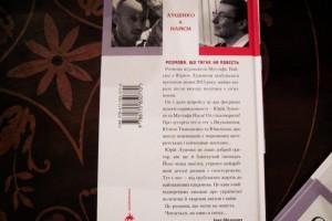 На Форуме издателей презентовали книгу Луценко и Найема