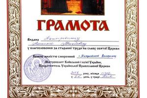 Грамота Кашпіровського від УПЦ