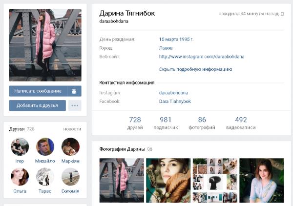 Дочь Тягнибока в ВКонтакте