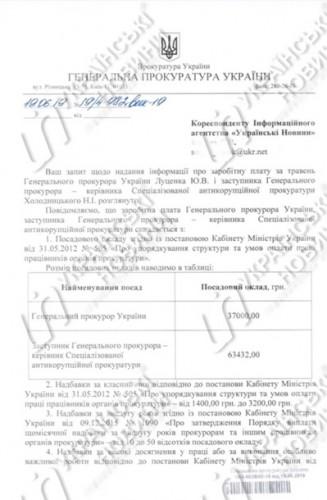 Зарплата Луценко составила более 84 тыс. гривен